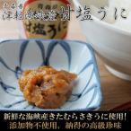 青森県産 塩うに60g入 無添加・ノンアルコールで仕上げ 解凍後はお早めにお召し上がりください