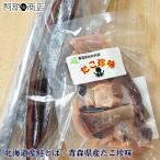 晩酌の友セット 北海道産 鮭とば 100g+タコの珍味 50g 父の日 ギフト おすすめ 珍味 販売 送料無料/ネコポス配送