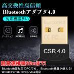 Bluetooth4.0 USB アダプタ レシーバー 極小サイズ miniサイズ