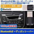Bluetooth受信機 レシーバー オーディオ usb式 3.5mmプラグ対応 ブルートゥース受信機 USB外部電源 Bluetooth4.0対応