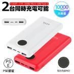 モバイルバッテリー モバイル電源 大容量 持ち運び便利 PSE認証 多機能 軽量 照明搭 急速充電 4in1ケ−ブル付き 10000mAh