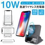 ワイヤレス充電器 最大10W 急速充電 Qi対応 3way充電方式 スタンド式 iPhone アイフォン Android アンドロイド 薄型 小型
