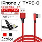 【選べる4本セット】iPhone 充電ケーブル Type-C ケーブル L字型 iPhone  Max iPhone XR iPad 両面挿し 2A急速充電 データ転送  断線防止 2.4m 1.2m