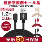 急速充電スマホ充電器コードデ一タ転送ケーブル iPhoneケーブルType-Cケーブルmicro USBケーブルモバイルバッテリー携帯ケーブル0.6m 1.2m赤字セール品