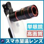 スマホ レンズ HD望遠レンズ 8倍 望遠鏡レンズ セルカレンズ カメラレンズ クリップ式 iPhone Android 遠距離撮影