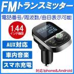 FMトランスミッター 1.44インチ画面回転可 Bluetooth4.1ブルートゥースワイヤレス USB2ポートスマホ充電可 車内音楽 MP3メモリーカード対応
