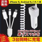スマホ 充電器  ケーブル付き リール式 車載 シガーソケット 充電器Lightning MicroUSB  USB Type-C  iPhone 3in1充電