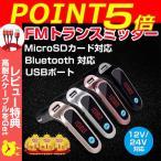 FMトランスミッター MicroSDカード対応 Bluetooth USBポート オーディオコード付き 12V 24V ハンズフリー