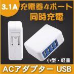 usb ACアダプター 4ポート 急速充電器 iPhone X iPhone 8 ANDROID GALAXY XPERIA iPad 対応 USB充電器 スマホ 家庭用 コンセント AC アダプター