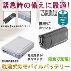 モバイルバッテリー 電池式 充電器 スマホ 携帯用 iPhone 持ち運び アンドロイド  充電器 単3 防災グッズ 非常用 LEDライト