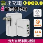 ACアダプター USB4ポート チャージャー qc3.0 USB急速充電器 3A超高出力 高速充電 電源アダプター 4台同時充電可能 PSE認証済み