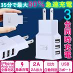 USB充電器 コンセント ACアダプター アンドロイド 3ポート2A 3台同時充電可能 iPhone/iPad/MacBook/Android 各種対応