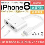 iPhone 8X iPhone8 Plus  3.5mm イヤホン 変換ケーブル イヤホンジャック アダプタ 充電 変換ケーブル 最新iOS11対応