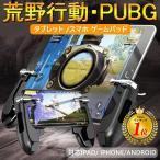 荒野行動 PUBG mobile コントローラ タブレット スマホ ゲームパッド 位置調整可能 一体式 ゲームコントローラー 押し式 射撃ボタン