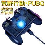 荒野行動 PUBGMobile 冷却ファン搭載 コントローラー スマホ用ゲームパッド チート級神器 iphone/Android対応 2019最新版