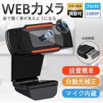 「2020年最新型」ウェブカメラ フルHD1080P/30fps Webカメラ 110°広角 200万画素 高画質PCカメラ ウェブカメラ マイク内蔵 自動光補正  ゲーム実況 カメラ