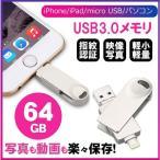 USB3.0メモリ 64GB ライトニング USBメモリ フラッシュメモリ iPad iPod Mac用 スマホ用 USB iPhone iPad USBメモリー 32GB Lightning micro USB対応 人気商品