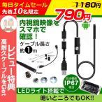 マイクロスコープ 内視鏡 防水 スマホ USB 接続 LED ライト1m 配管 整備 撮影 PC スマートフォン タブレット カメラ スマホ 対応 防水