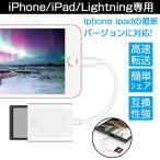 iPhone iPad 専用 Lightning SDカードカメラリーダー IOS専用 iPad iPhone X/8 plus/8/7 plus/7対応 microメモリSDカードリーダー(アップグレード版) あすつく