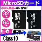 MicroSDメモリーカード マイクロ SDカード microSDHC 32GB/64GB Class10 ドライブレコーダー 用 32GB/64GB