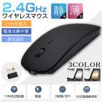 マウス ワイヤレス  マウス 電池交換不要 無線 バッテリー内蔵 充電式 光学式 静音 高機能マウス