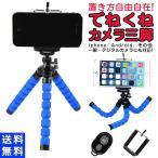 自撮りスタンド Bluetooth 三脚 くねくね三脚 自撮り スマホ リモコンセット iPhone ワイヤレス カメラ