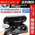 ワイヤレスイヤホン Bluetooth5.0 イヤホン 電池残量 Hi-Fi高音質 自動ペアリング