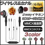 ワイヤレス イヤホン Bluetooth 高音質 内蔵マイク 防水 防汗 HD立体 通話 ワイヤレス&有線両用 2way