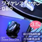 ワイヤレスイヤホン Bluetooth5.0 イヤホン 片耳 Hi-Fi高音質 ノイズキャンセリング 超軽量 防水防汗