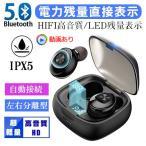 イヤホン ワイヤレスイヤホン Bluetooth5.0高音質 ステレオ音声 HIFI 両耳 iPhone/Android対応 IPX5防