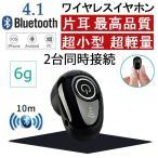 ワイヤレスイヤホンBluetooth 4.1 EDR 超小型 ミニ ブルートゥースイヤホン 片耳 ヘッドセット 高音質 ハンズフリー通話 超小型 マイク内蔵無線通話 ブラック