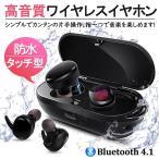 ワイヤレス イヤホン Bluetooth イヤホン 防水 超軽量 ブルートゥース イヤホン iphoneX イヤホン