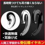 ワイヤレスイヤホン bluetooth ブルートゥース イヤホン 耳かけ型 骨伝導 片耳タイプ iPhone android アンドロイド スマホ 高音質 音楽