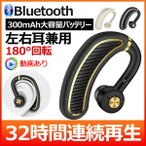 ワイヤレスイヤホン ブルートゥースイヤホン車用品 運転適用 32時間連続再生 180°回転 左右耳兼用 片耳 耳掛け型 最高音質 ヘッドセット 片耳
