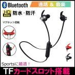 ワイヤレスイヤホン Bluetooth イヤホン スポーツ ランニング TF無線 イヤホン 人間工学設計 マグネット 両耳 防水 防塵 防汗