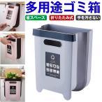 ゴミ箱 厨房ゴミ箱 折りたたみゴミ箱 多用途 自由移動可能 設置簡単 高耐荷重 省スペース 使用便利 大容量