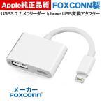 Apple認証品 Lightning USB 3カメラ アダプタ アップル公式認証済 Foxconn製 カメラ変換 ライトニング アダプター USB3.0デバイス対応