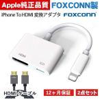 Apple Lightning Digital AVアダプタ iPhone HDMI 変換アダプタ FOXCONN製 ライトニング 1080P 音声同期出力 高解像度 IOS14対応 日本語説明書あり