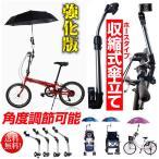 傘立て ホース 伸び縮みができる スタンド 折り畳み 自転車 ベビーカー カート 雨 日除け パイプ チェアー テーブル