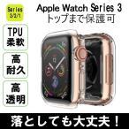 Apple Watch 3ケース Apple Watch Series 3 38mm 42mm 44mm フルカバー TPU Apple Watch 3 保護ケース クリア アップル ウォッチ シリーズ 3/2/1