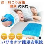 枕 低反発まくら 肩こり対策 ネックフィット枕 頸椎サポートストレートネック矯正枕 いびき防止 頭痛改善 横向き寝対応 安眠 通気性抜群
