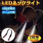 ヘッドライト 充電式 LEDネックライト LED作業灯 ブックライト LED応急ライト トラベルライト 首掛け式 USB充電 軽量 避難用 夜間釣り灯 読書灯 登山 キャンプ用