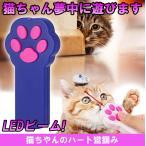 猫 肉球 ポインター LED ビーム ネコ キャット 玩具 遊具 ペット おもちゃ 可愛い