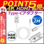 Type-c Hdmi 変換アダプタ 4K Hdmi ケーブル USB Type C 変換 アダプタ Hdmi 変換コネクタ オスオスの画像