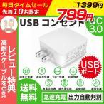 USB 充電器 ACアダプター コンセント 急速充電 Qualcomm QC3.0 USBポート 5V 9V 12V 18W スマホ充電器 iPhone Android アンドロイド