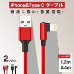 Yahoo!hotbeststore急速充電スマホ充電器コードデ一タ転送ケーブル iPhoneケーブルType-Cケーブルmicro USBケーブルモバイルバッテリー携帯ケーブル0.6m 1.2m赤字セール品