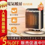 セラミックヒーター ファンヒーター 電気ストーブ 小型おしゃれ コンパクトヒーター 3秒速暖 室内防寒