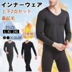 あったかインナー メンズ インナーウェア裏起毛 インナーシャツ 長袖シャツ 長ズボン下防寒肌着 吸湿発熱 防寒 高弾力 vネック