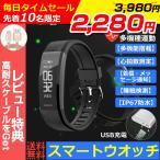 多機能スマートウォッチ ブレスレット 日本語対応 腕時計 心拍 歩数計 活動量計 IP67防水 GPS LINE 新型 睡眠検測 iPhone Android アウトドア スポーツ