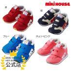 ミキハウス ミズノコラボレーション セカンドベビーシューズ 靴 赤 紺 ブルー チェリーピンク 13 14 15 14.5 15.5 13.5 MIKIHOUSE